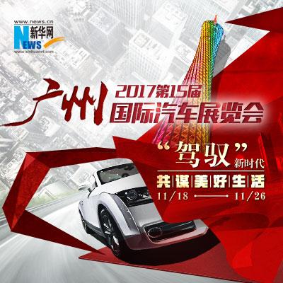 2017广州国际车展