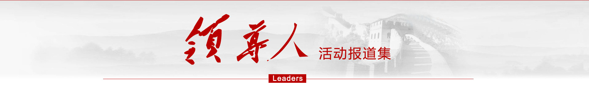 领导人活动报告集